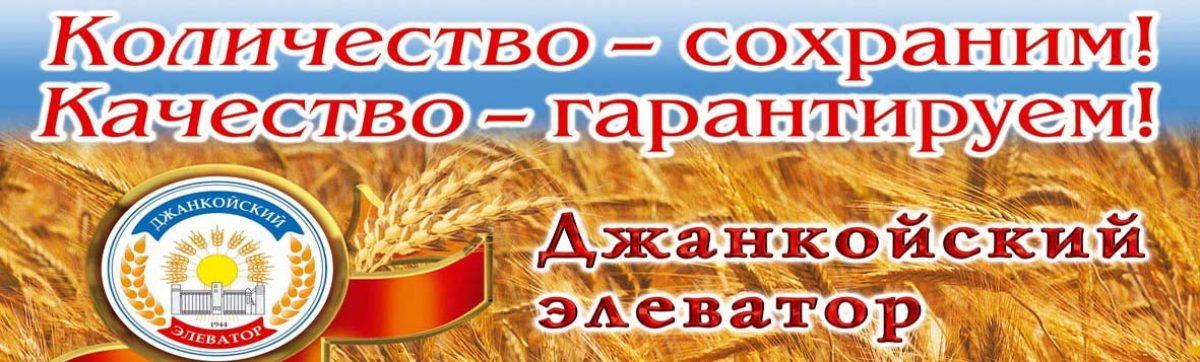 "АО ""Джанкойский элеватор"""